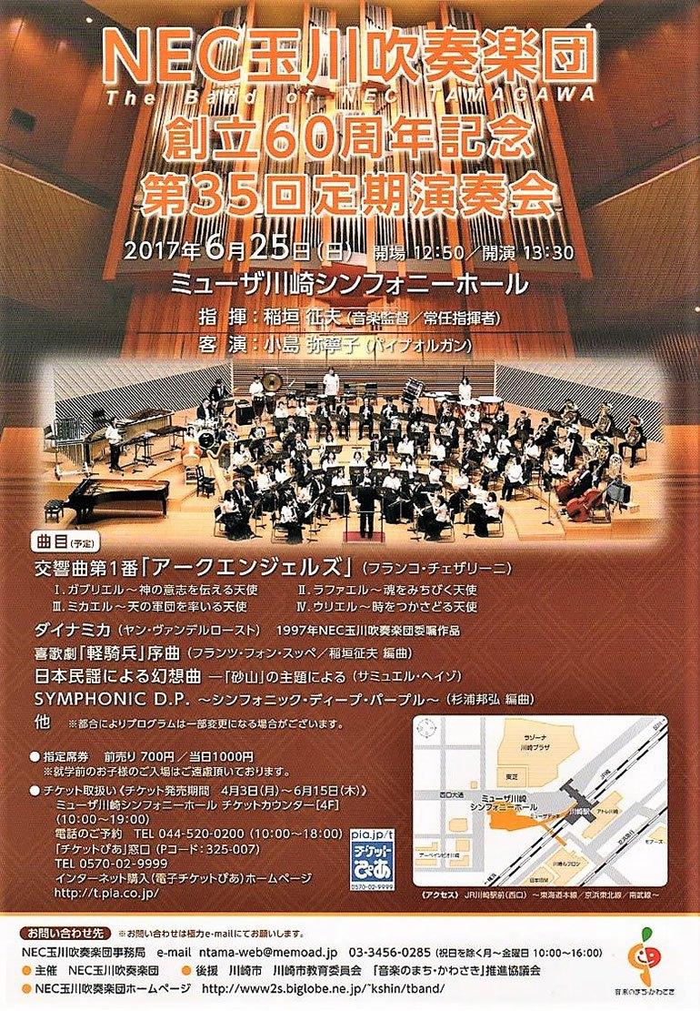 NEC玉川吹奏楽団創立60周年第35回定期演奏会