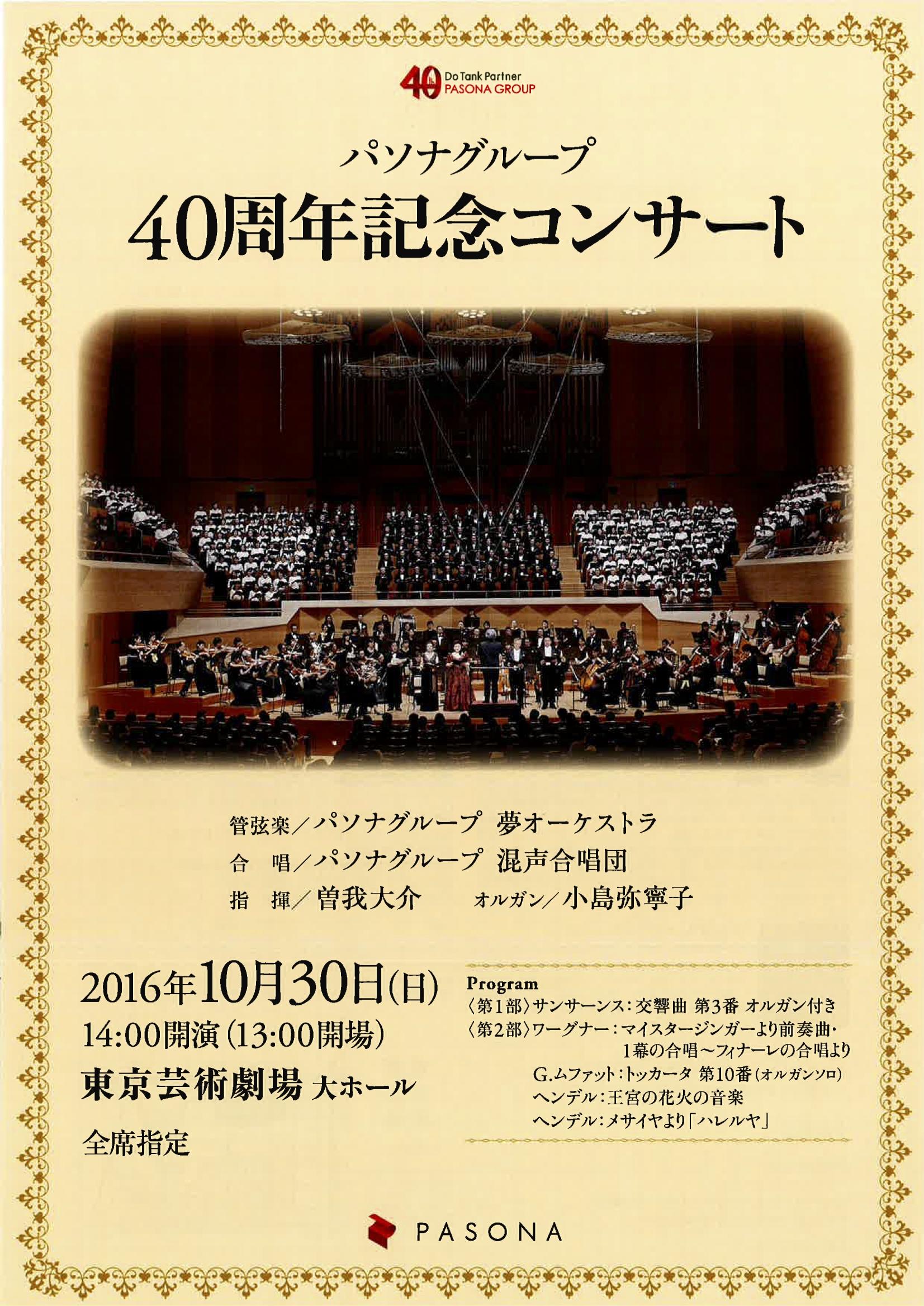 パソナグループ40周年記念コンサート
