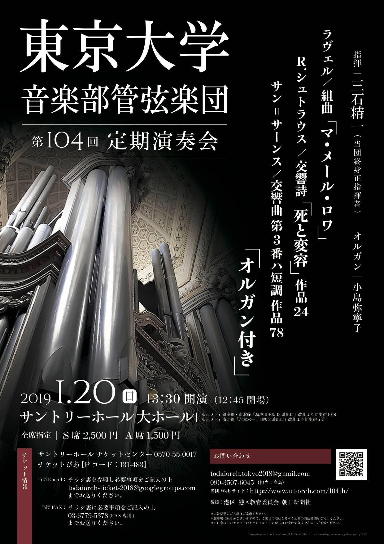 東京大学音楽部管弦楽団第104回定期演奏会