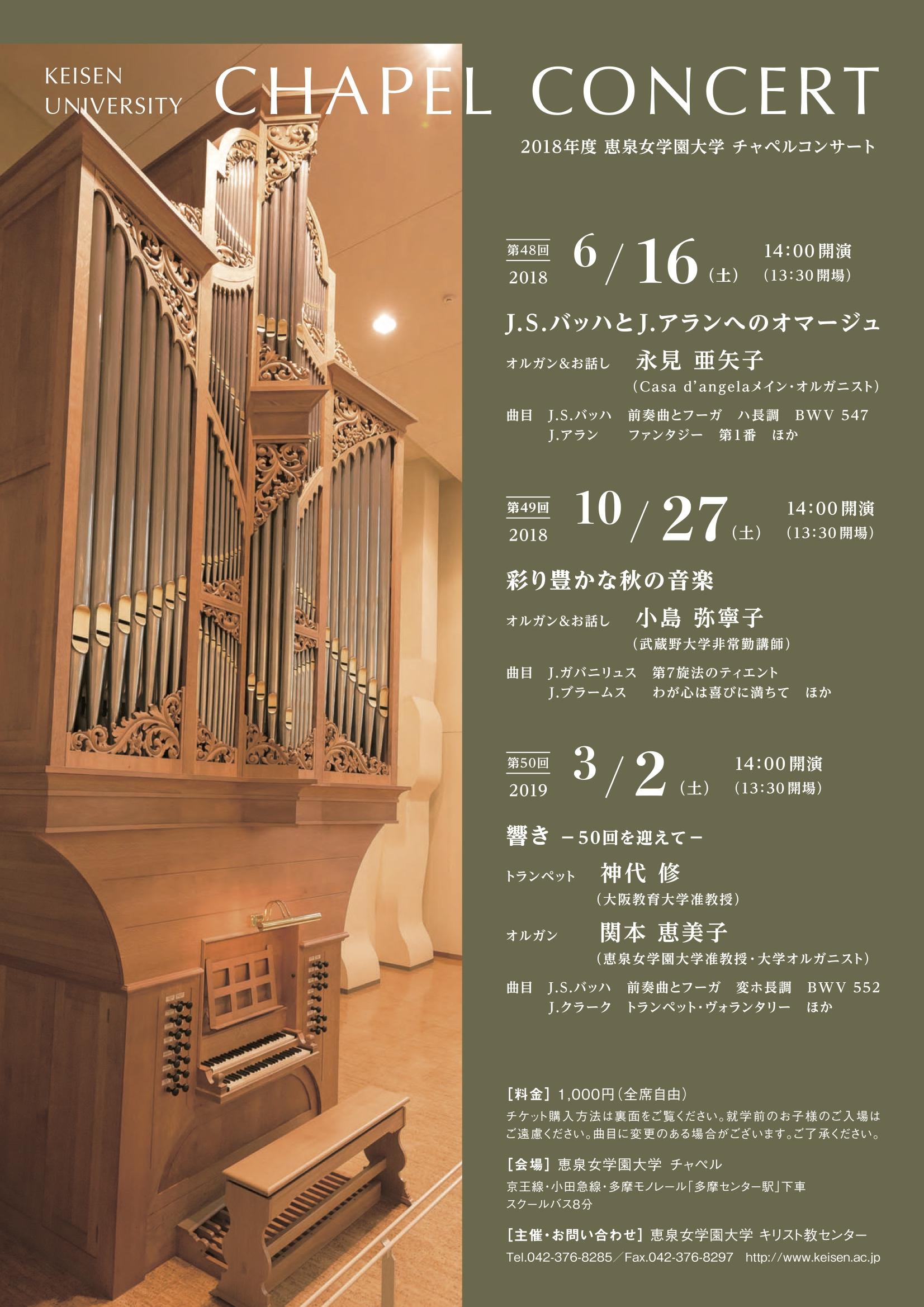 恵泉女学園大学チャペルコンサート