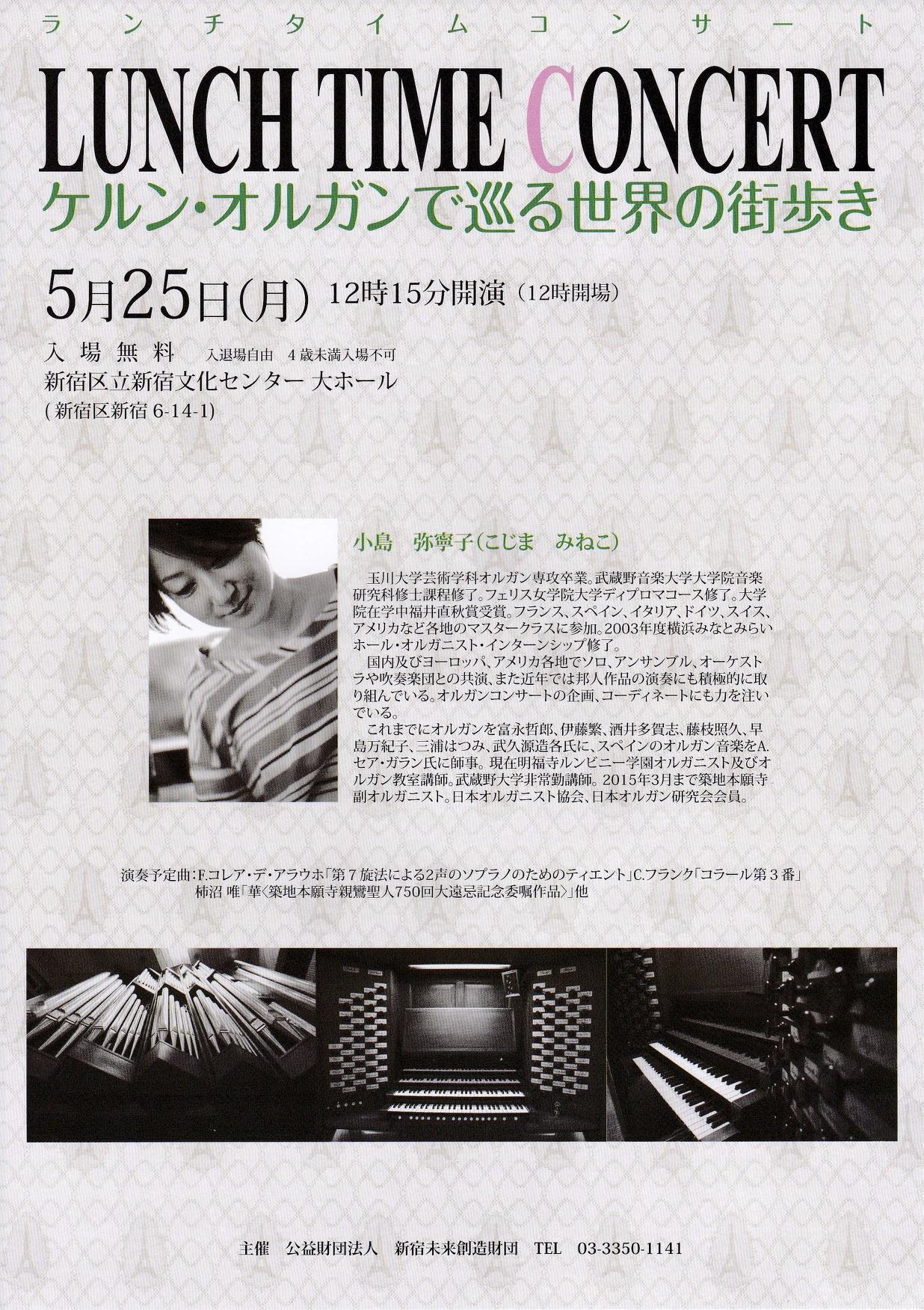新宿文化センター・ランチタイムコンサート
