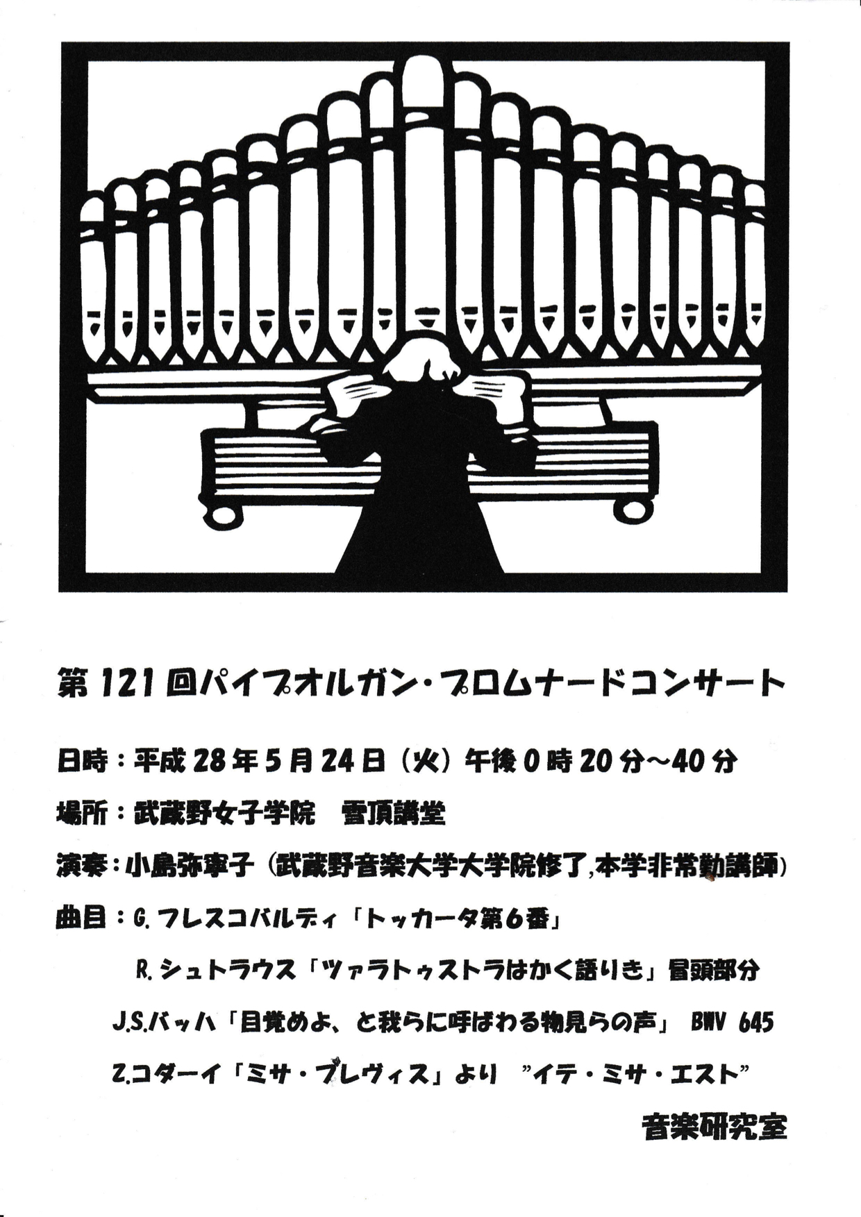 武蔵野大学パイプオルガン・プロムナードコンサート