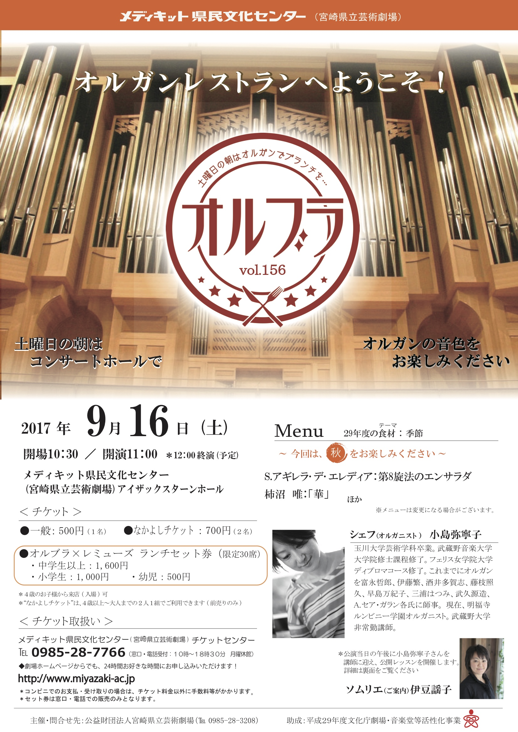 パイプオルガン プロムナード・コンサート Vol.156<土曜日の朝はオルガンでブランチを…「オルブラ」/テーマ:季節「秋」>