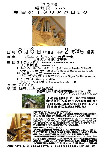 2016軽井沢コルネ 真夏のイタリアバロック