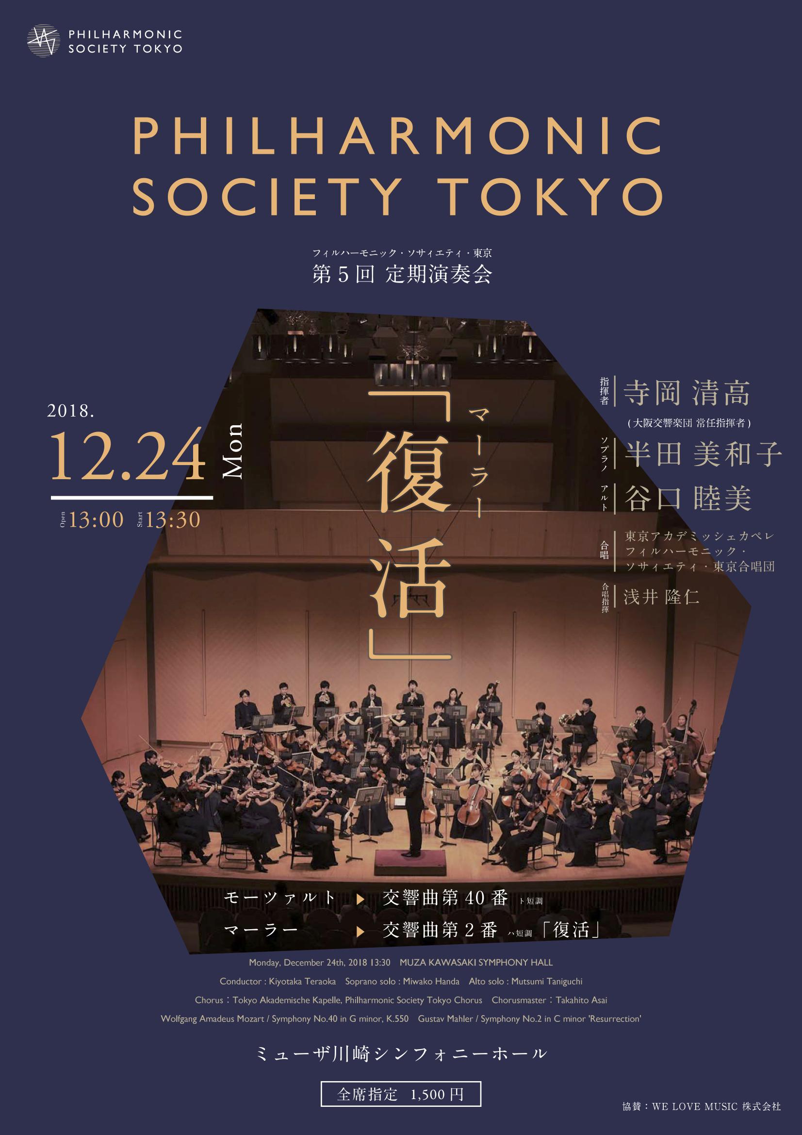 フィルハーモニック・ソサエティ・東京第5回定期演奏会