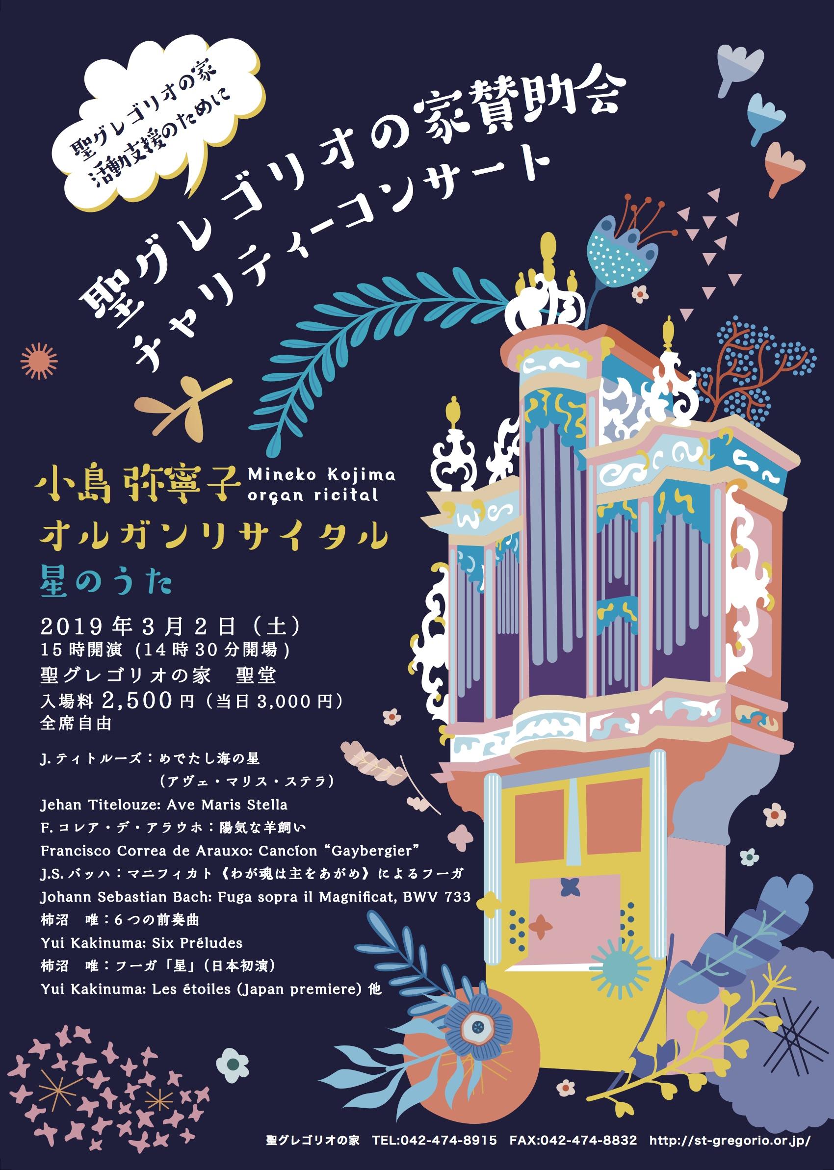 聖グレゴリオの家賛助会チャリティーコンサート