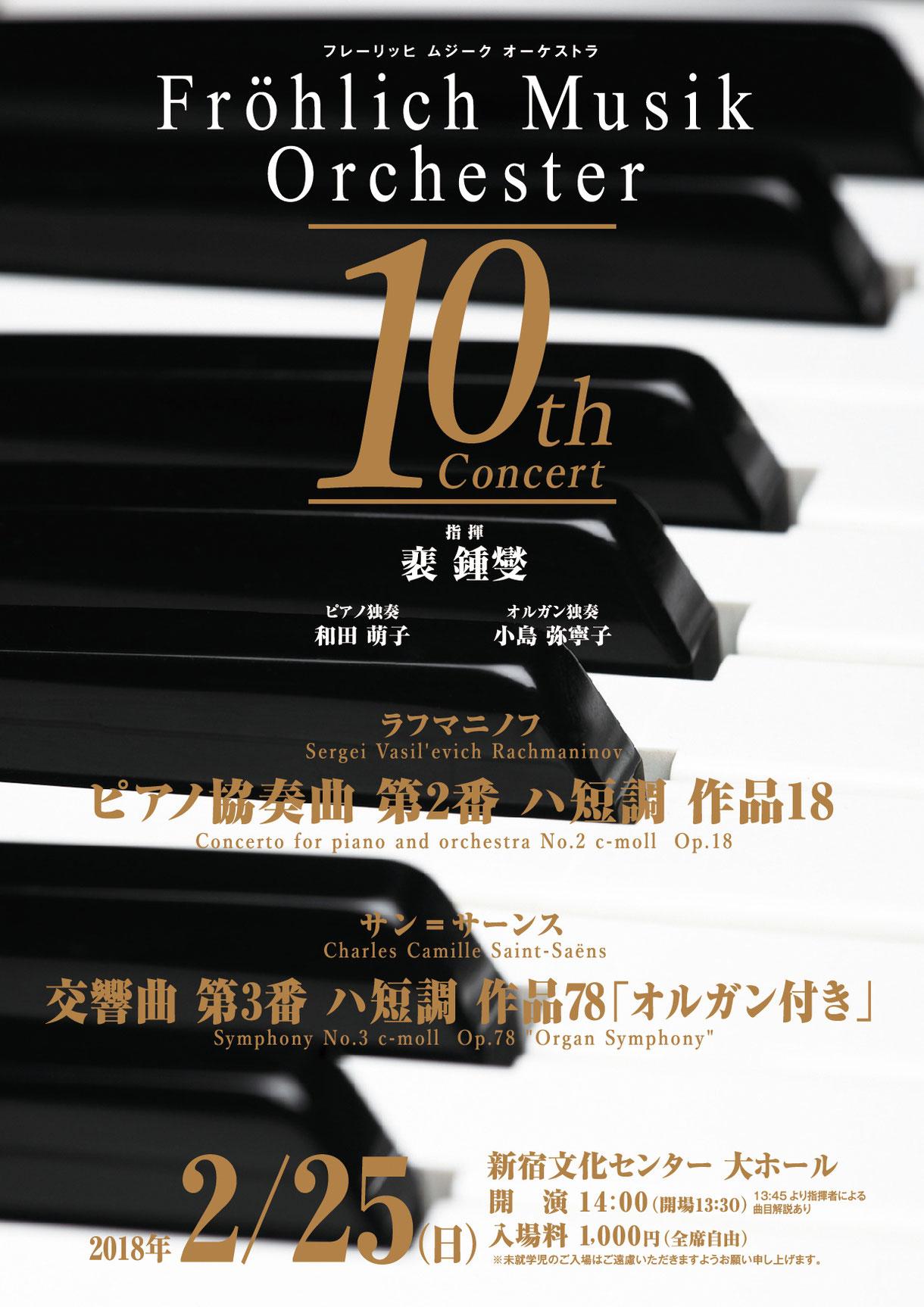 フレーリッヒムジークオーケストラ第10回定期演奏会