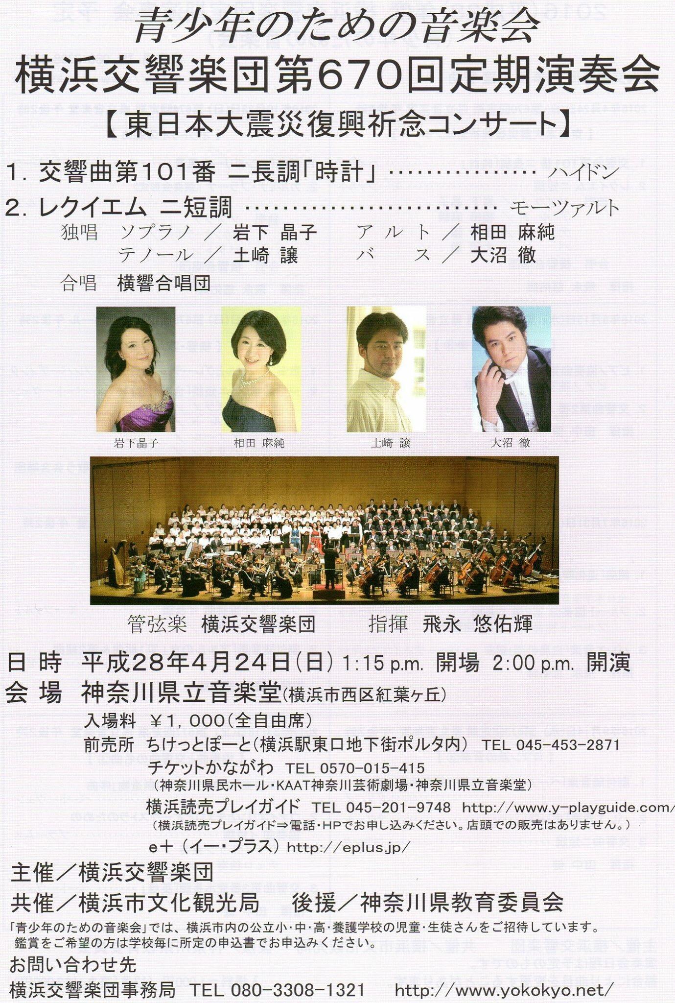 横浜交響楽団第670回定期演奏会