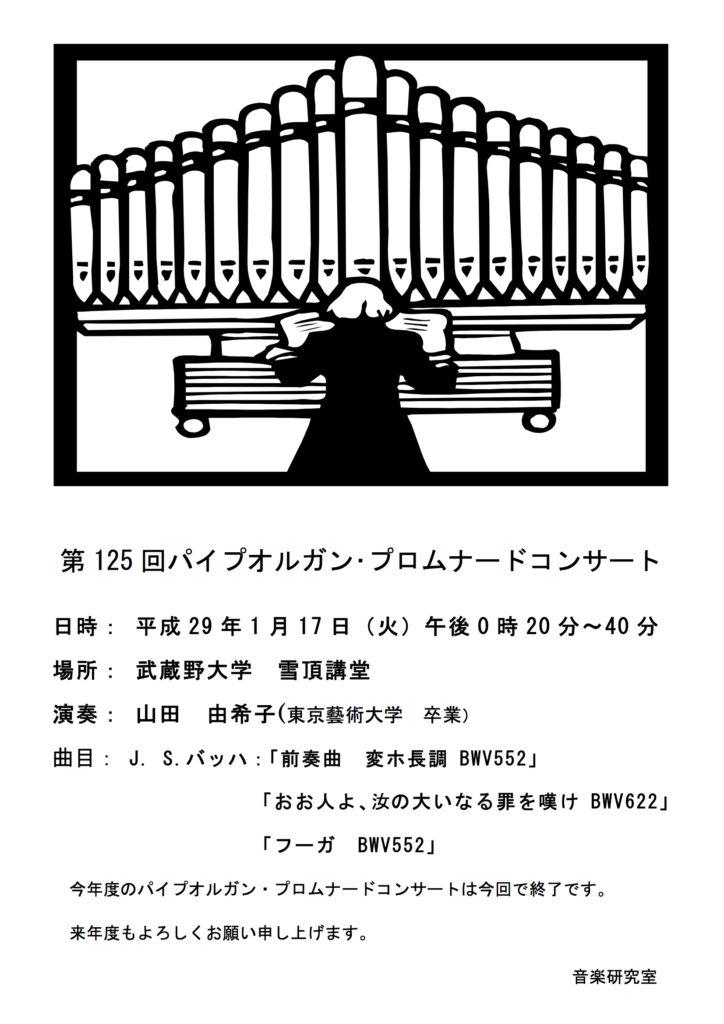 プログラム(H29.1.17)山田由希子さん(MUSCAT用)