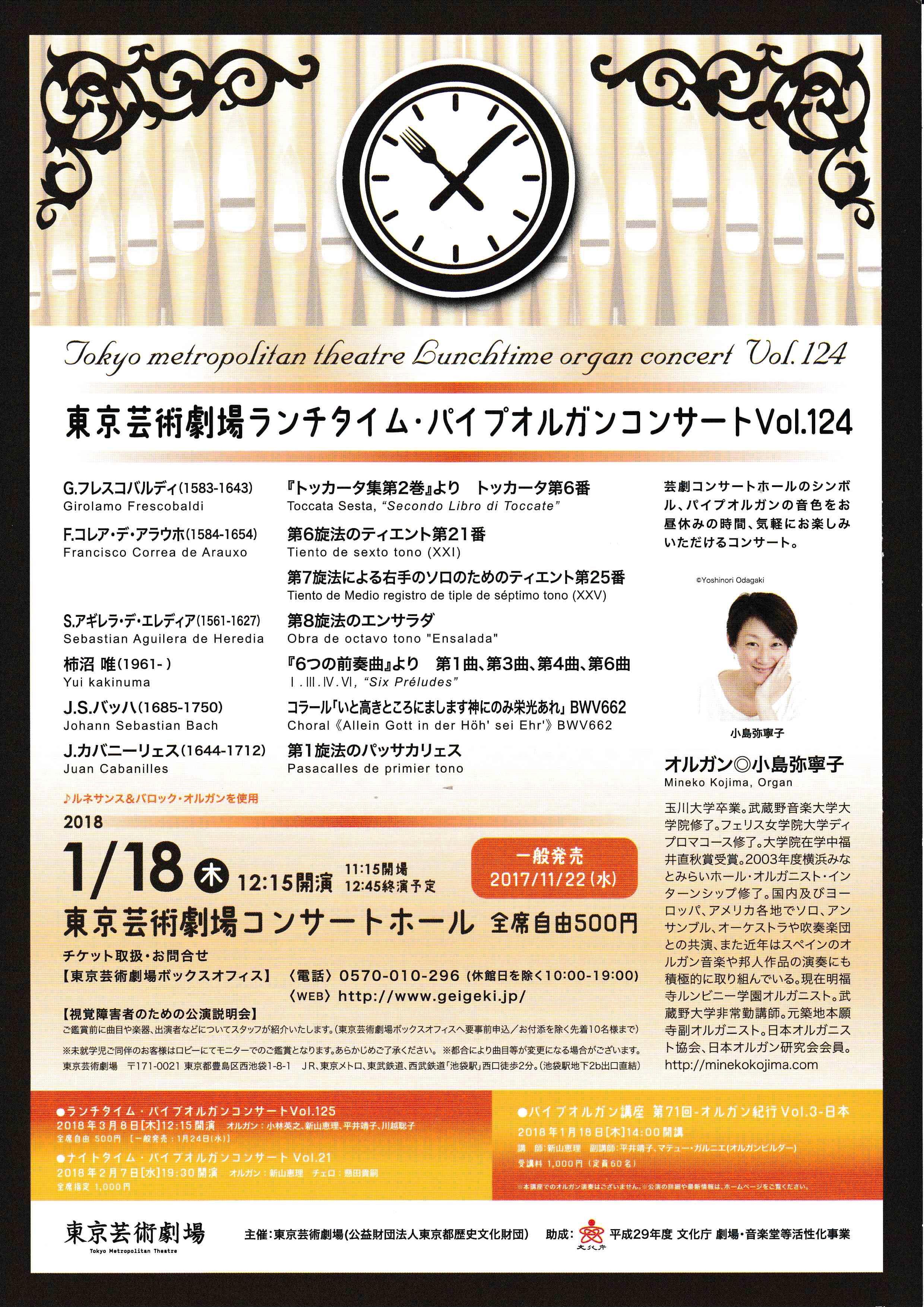 東京芸術劇場ランチタイム・パイプオルガンコンサート