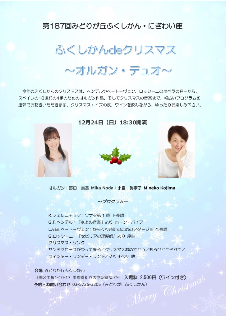 ふくしかん de クリスマス〜オルガン・デュオ〜