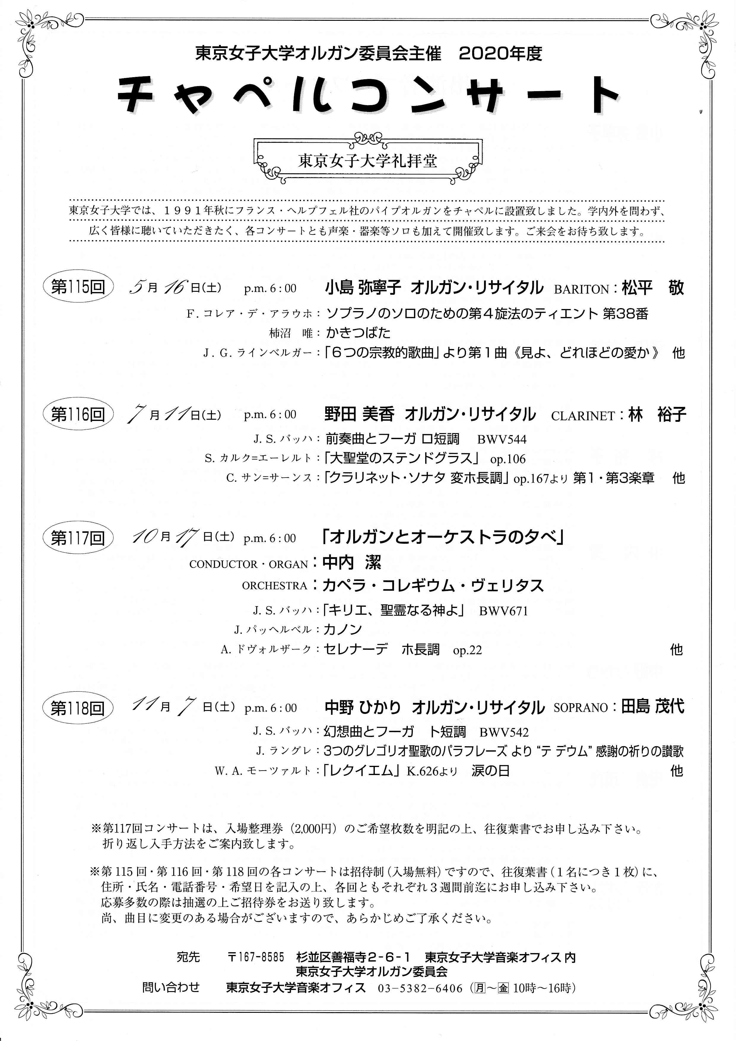 東京女子大学チャペルコンサート【来年度に延期】