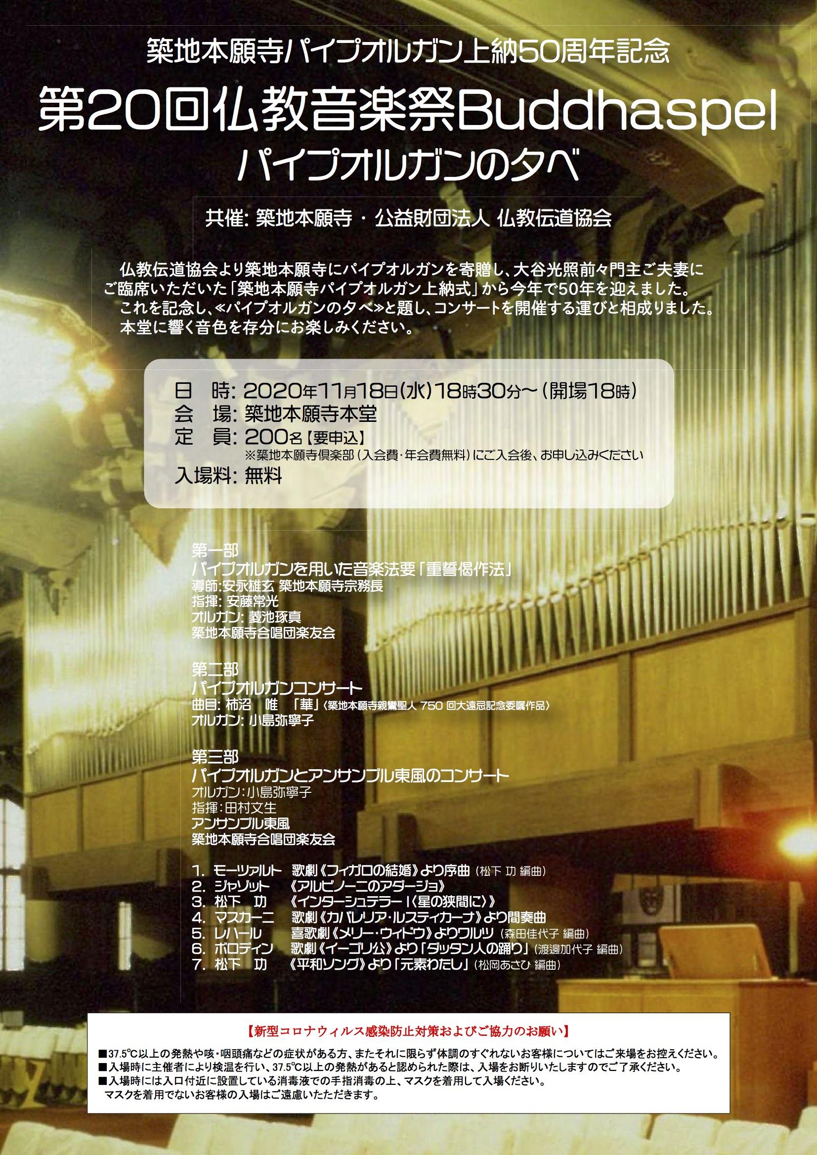 築地本願寺上納50周年記念コンサート
