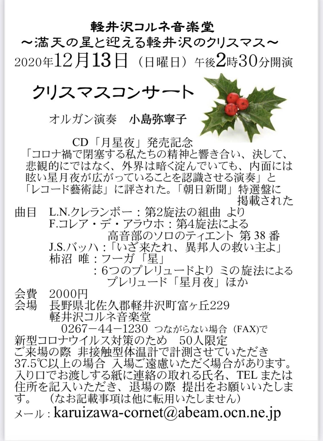 CD発売記念コンサート