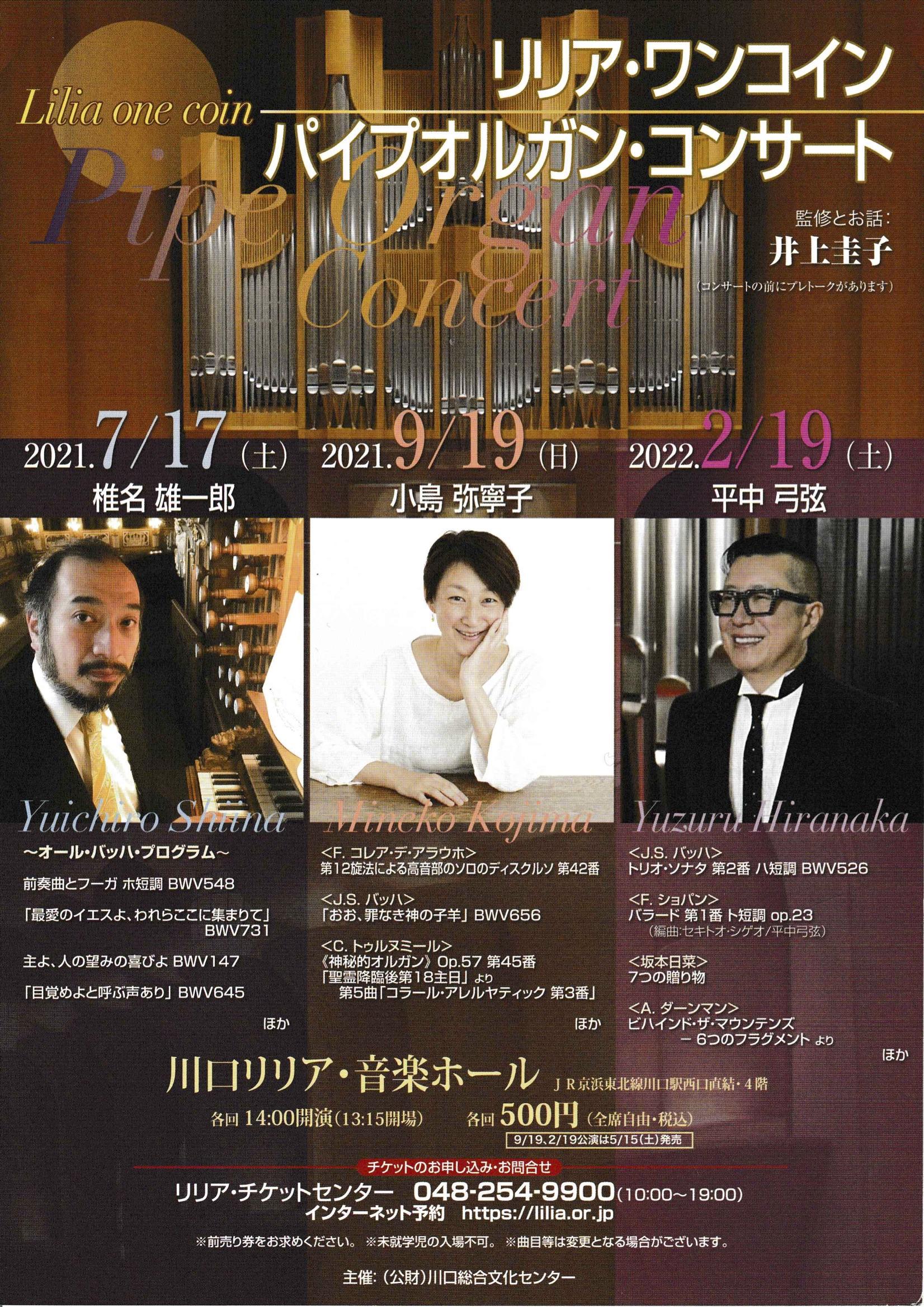 リリア・ワンコイン・パイプオルガン・コンサート
