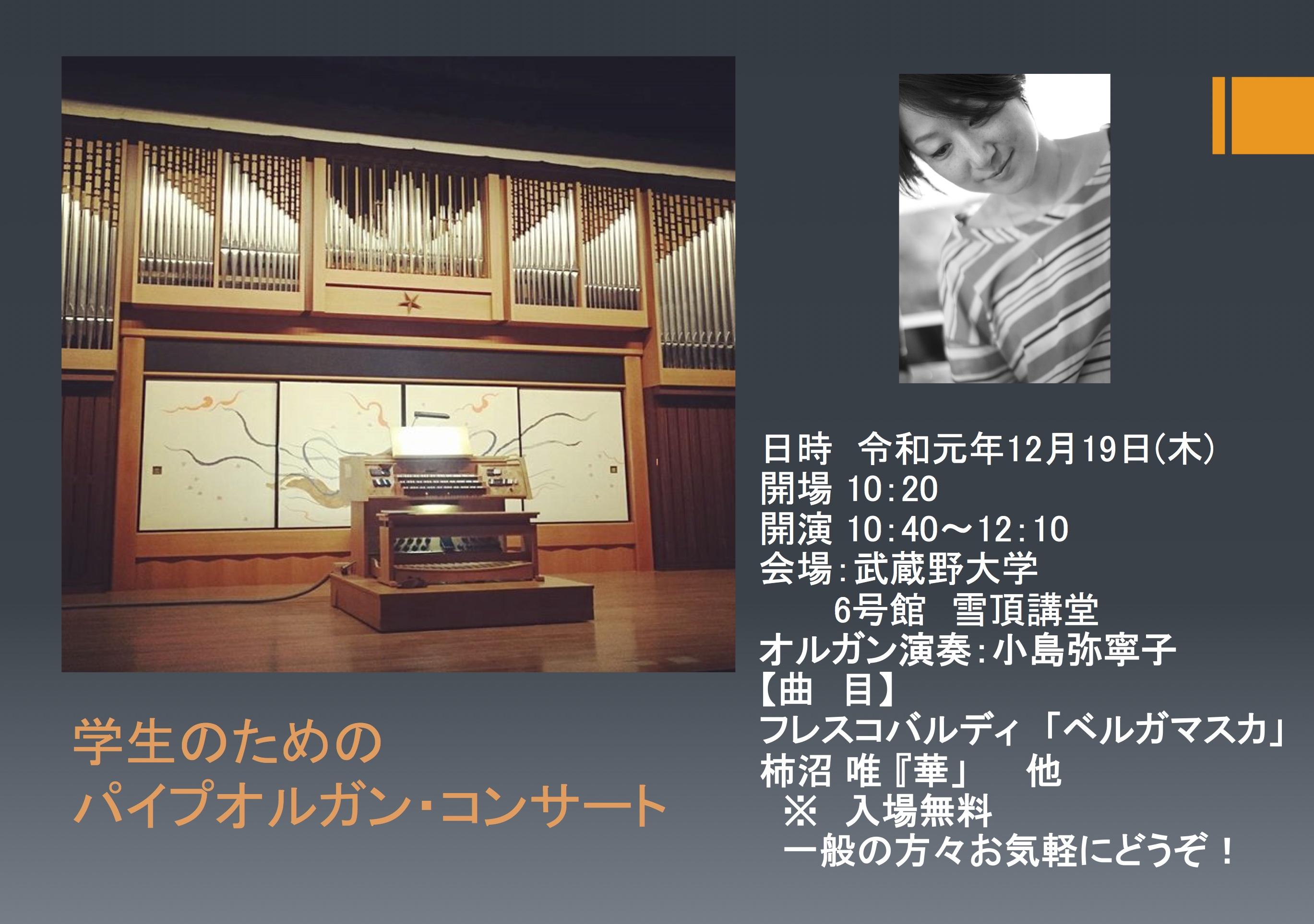 武蔵野大学 パイプオルガン・コンサート